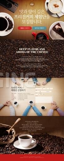 [LT010] 커피 랜딩페이지