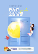 추석 포스터 002