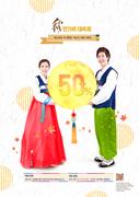 추석 포스터 011