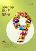 추석 포스터 012