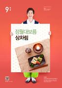 추석 포스터 014