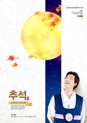 추석 포스터 017