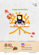 추석 포스터 018
