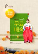 추석 포스터 020