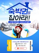 겨울 이벤트  002
