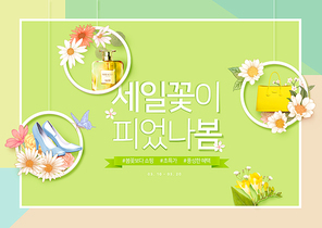봄 이벤트 013