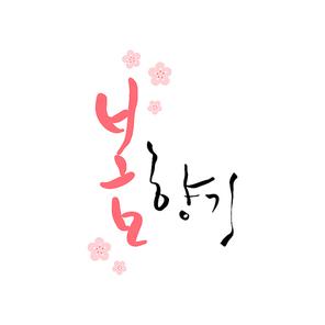 봄 캘리그라피18 (민민)