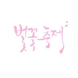 봄 캘리그라피21 (민민)