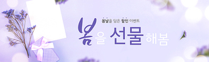 봄맞이 편집 배너3 (GIONE)