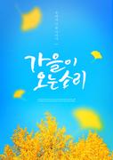 가을 감성 캘리 편집3 (GIONE)