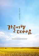 가을 감성 캘리 편집6 (GIONE)