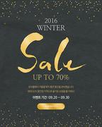 [웹디자인]겨울이벤트팝업-겨울세일