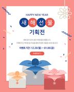 [이벤트]새해팝업-새해선물기획전