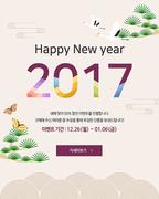 [이벤트]새해팝업-2017