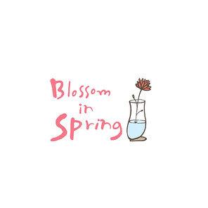 안녕 나의 봄