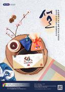 새해쇼핑이벤트 011