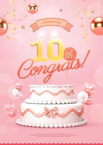 축하이벤트 001