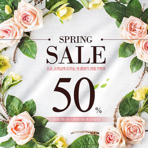 Spring sale 5