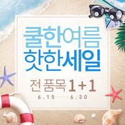 여름 쇼핑 배너 024