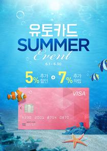 여름 쇼핑 배너 003