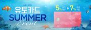 여름 쇼핑 배너 039