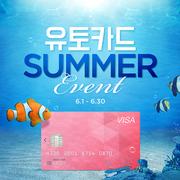 여름 쇼핑 배너 040