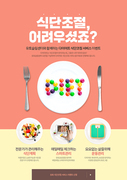 여름 다이어트이벤트 011