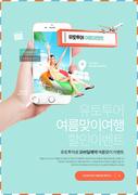 여름 여행 이벤트 004