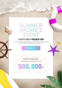 여름 여행 이벤트 005