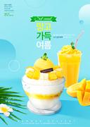 여름음식포스터 014