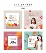 가을 쇼핑 SNS 008