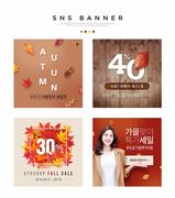 가을 쇼핑 SNS 001