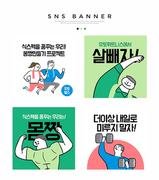 SNS 배너 세트 018