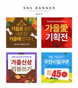 SNS 가을쇼핑 배너세트 002