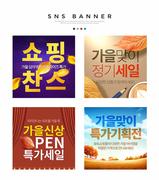 SNS 가을쇼핑 배너세트 017