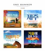 여행 SNS 배너세트 006