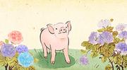 돼지해 006