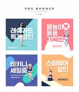 여름쇼핑 SNS 배너세트 016