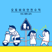 안전주의사항 045
