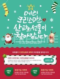 [ET048] 크리스마스 이벤트