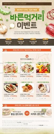 [MT005] 음식 뉴스레터