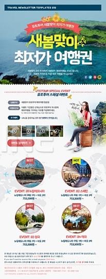 [MT005] 여행 뉴스레터
