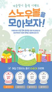 겨울출석이벤트 020