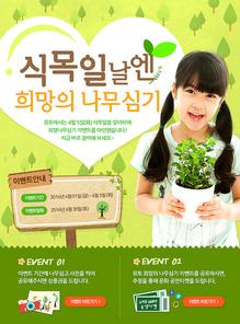 식목일 이벤트 012