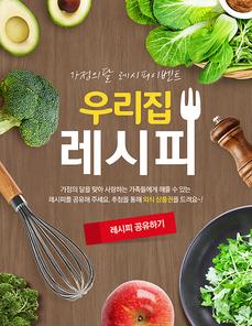 음식 이벤트 011