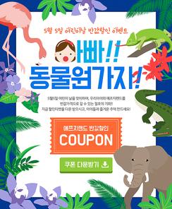 동물원 이벤트 009