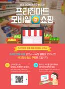 쇼핑 이벤트 016
