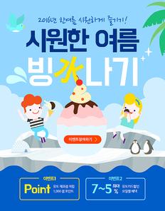 여름 이벤트 002