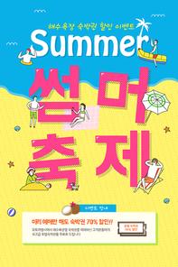 여름 이벤트 005