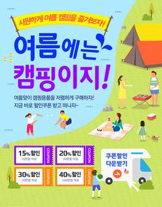 캠핑 이벤트 020